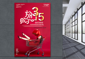 315消费者权益日放心购海报图片