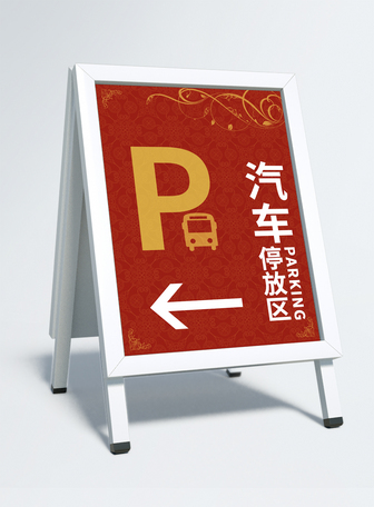欧式复古花纹停车指示牌