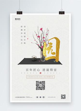 新中式庭院园林中国风海报