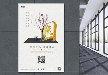 新中式庭院园林中国风海报图片
