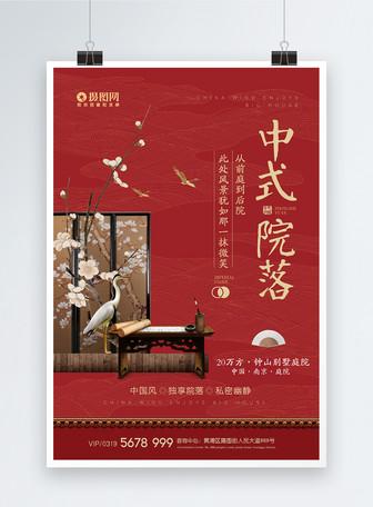 新中式院落中国风地产海报