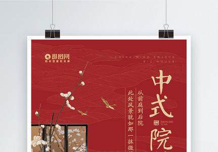 新中式院落中国风地产海报图片