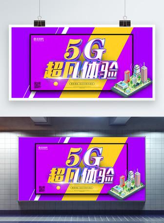 C4D超凡体验5G展板