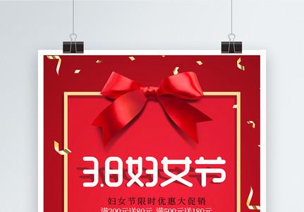 大气红色妇女节促销礼盒海报图片
