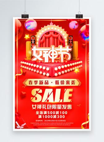 红色3.8女神节促销活动海报