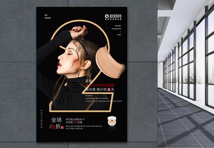 时尚创意美妆培训化妆品倒计时海报图片