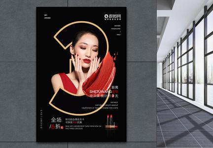 时尚创意美妆培训倒计时海报图片