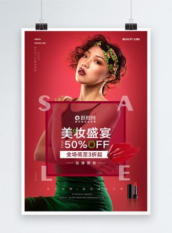 红色时尚创意复古美妆化妆品海报
