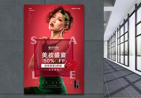 红色时尚创意复古美妆化妆品海报图片
