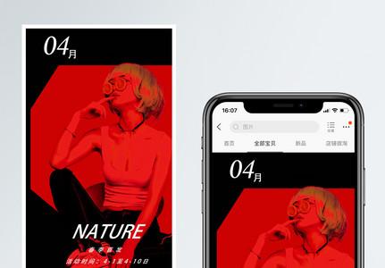 黑红色炫酷风女装促销淘宝手机端模板图片