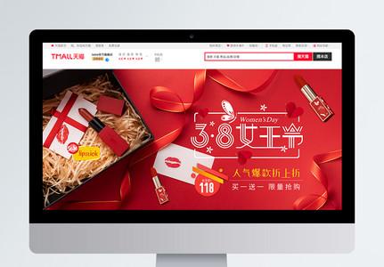 红色38女王节口红促销淘宝banner图片