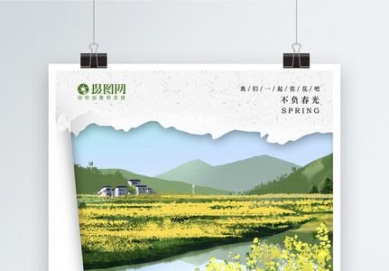 撕纸创意醉美油菜花海报图片