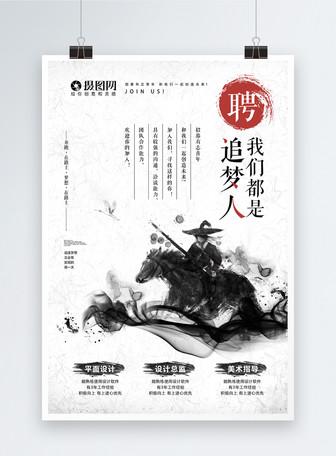 中国风水墨追梦人招聘海报