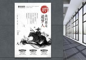 中国风水墨追梦人招聘海报图片