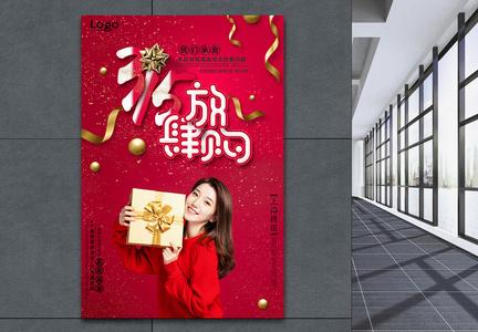 红色礼盒315消费者权益日放肆购海报图片