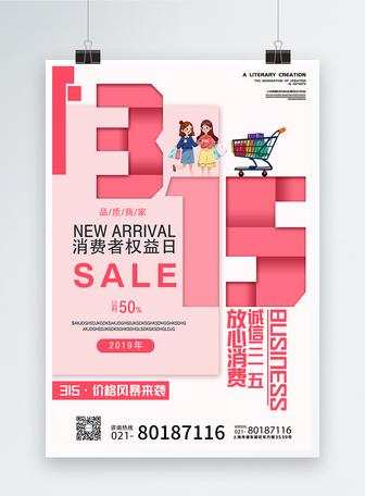 粉色浪漫315消费者权益日海报