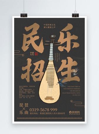 古风民族乐器招生培训海报