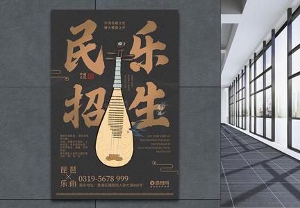 古风民族乐器招生培训海报图片