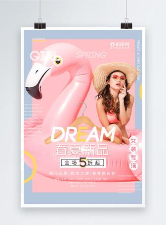 简约时尚粉色春夏上新女士服装海报