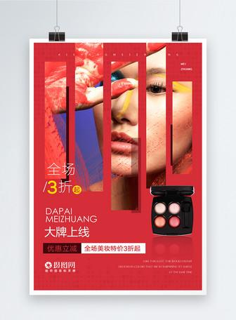 时尚创意美妆化妆品彩妆海报