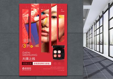 时尚创意美妆化妆品彩妆海报图片