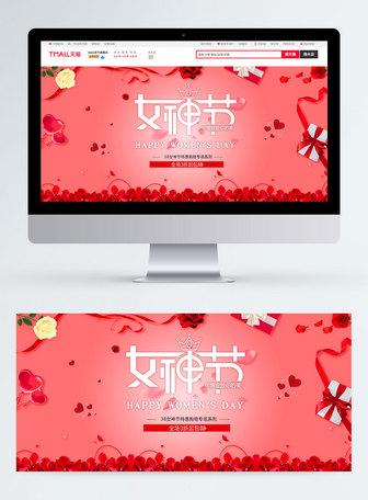38女神节促销banner