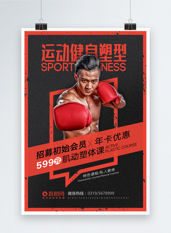 简约大气拳击运动健身海报