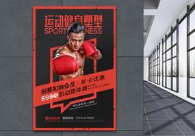 简约大气拳击运动健身海报图片