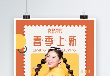 色彩活泼春季服装上新促销海报图片