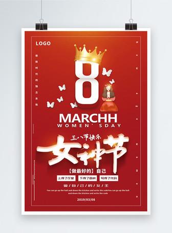 红色38女神节做自己的女王宣传海报