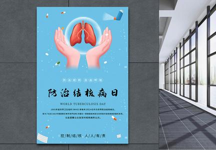 世界防治结核病日海报图片