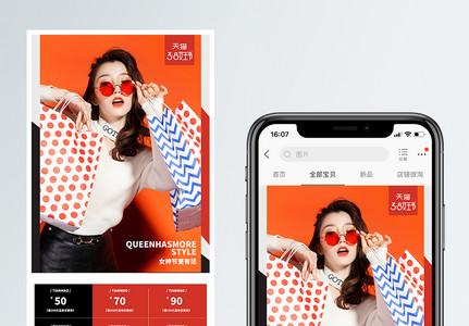 38女王节服装促销淘宝手机端模板图片
