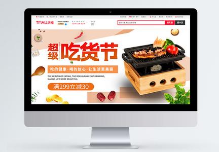 清新电商淘宝超级吃货节促销BANNER图片