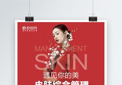 遇见你的美皮肤综合管理红色海报图片