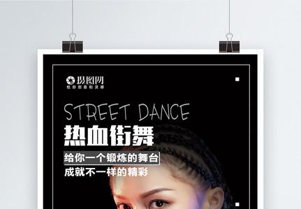 黑色热血街舞炫酷海报图片