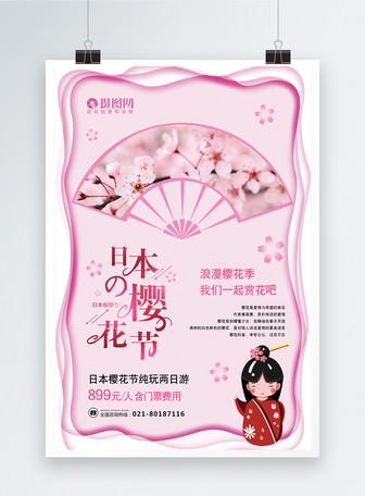 粉色唯美日本樱花节海报