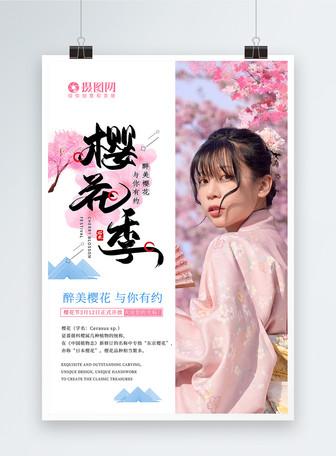 小清新简洁樱花节海报