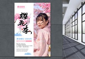 小清新简洁樱花节海报图片