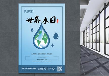 简约大气322世界水日海报图片