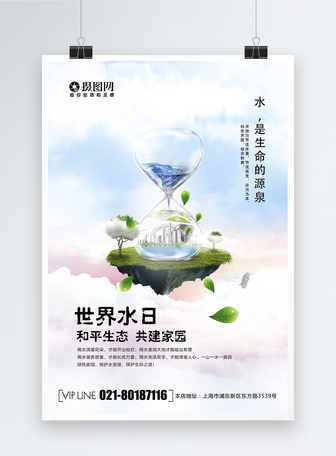 创意大气世界水日海报