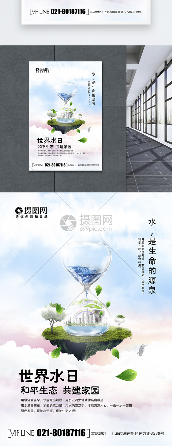 创意大气世界水日海报图片