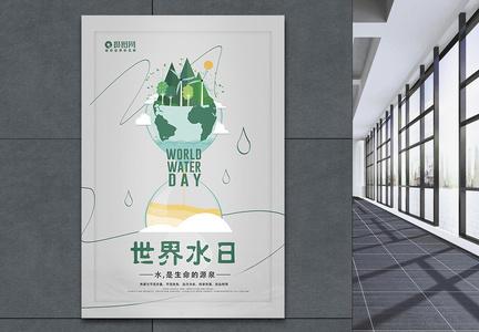 简约大气世界水日创意海报图片