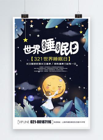 小清新插画风世界睡眠日海报