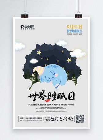 简约大气世界睡眠日海报