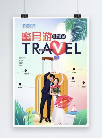 唯美时尚蜜月游旅游海报