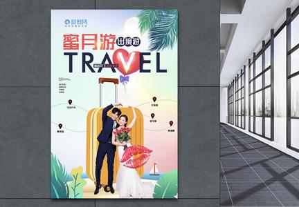 唯美时尚蜜月游旅游海报图片
