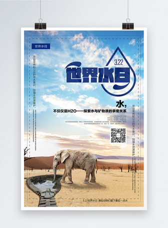 世界水日保护水资源公益海报