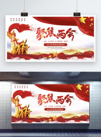 红色聚焦全国两会宣传展板