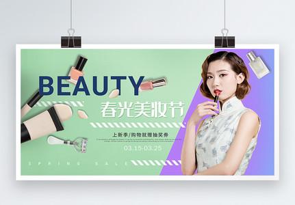 清新时尚撞色护肤美妆节展板图片