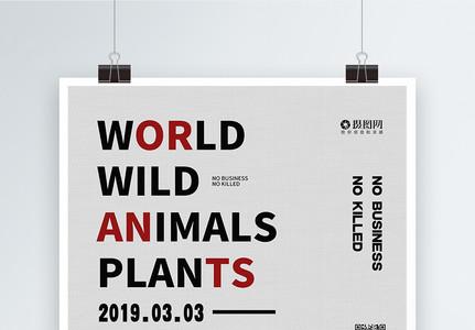世界野生动植物日英文海报图片